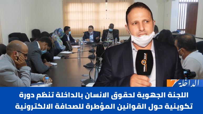 اللجنة الجهوية لحقوق الانسان بالداخلة تنظم دورة تكوينية حول القوانين المؤطرة للصحافة الالكترونية