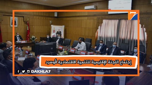 اللجنة الإقليمية للتنمية البشرية بأوسرد تصادق على مشاريع هامة