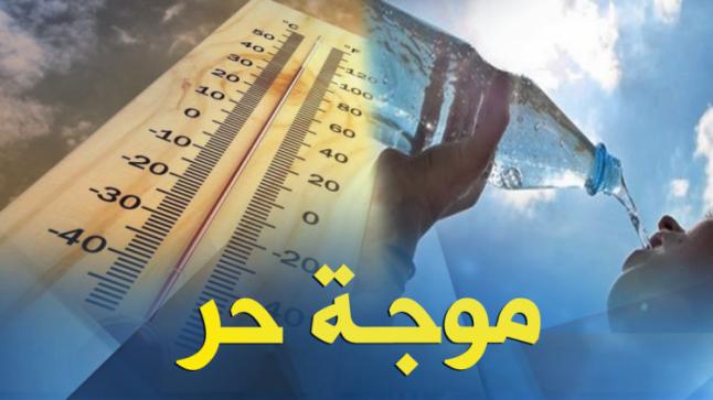 نشرة إنذارية..موجة حر تجتاح إقليمي أوسـرد ووادي الذهب ابتداء من الثلاثاء