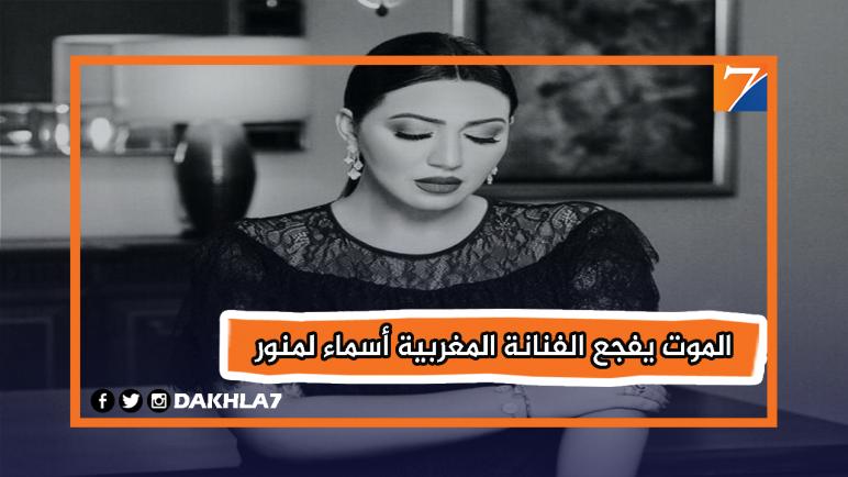 الموت يفجع الفنانة المغربية أسماء لمنور