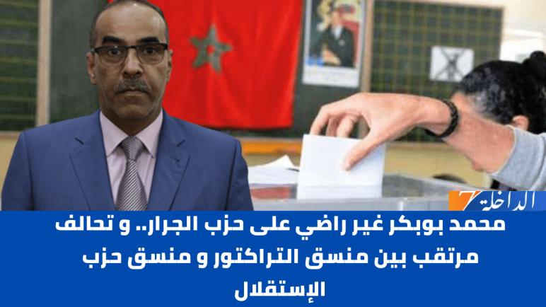 محمد بوبكر غير راضي على حزب الجرار.. و تحالف مرتقب بين منسق التراكتور و منسق حزب الإستقلال