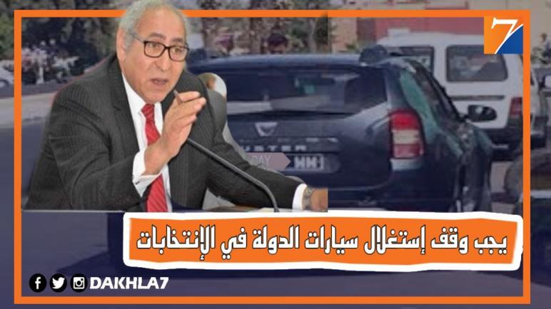 متى يتم تفعيل دورية وزارة الداخلية لوقف إستغلال سيارات المجالس المنتخبة بالداخلة؟