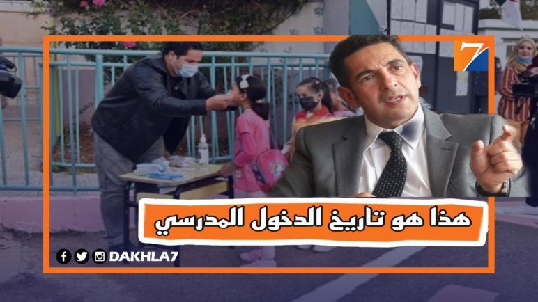 عاجل.. وزارة التربية الوطنية تؤجل مرة أخرى موعد الدخول المدرسي
