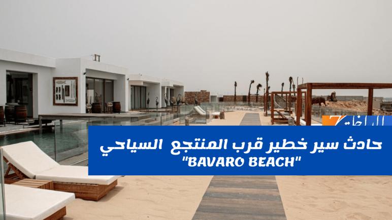 """حادث سير خطير قرب المنتجع السياحي """"bavaro beach"""""""