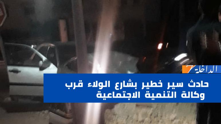عاجل.. حادث سير خطير بشارع الولاء
