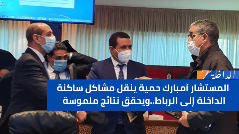 المستشار مبارك حمية ينقل مشاكل ساكنة الداخلة إلى الرباط..ويحقق نتائج ملموسة