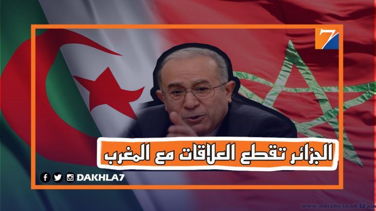 الجزائر تعلن عن قطع علاقاتها الدبلوماسية مع المملكة المغربية