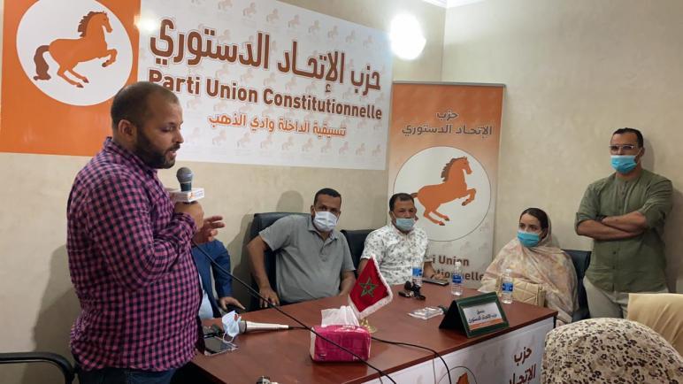حصري.. حزب الإتحاد الدستوري يكشف عن لائحة مرشحيه بالجهة و البلدية