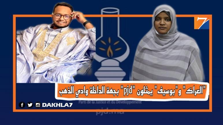 حزب العدالة و التنمية يختار مرشحيه للإنتخابات التشريعية