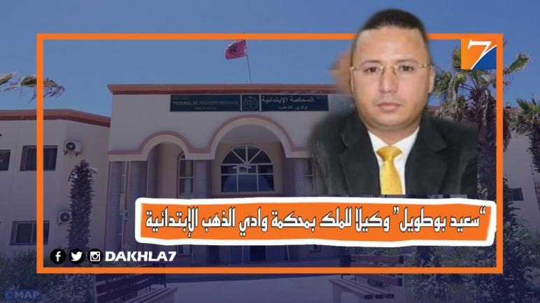 """تعيين الأستاذ """"سعيد بوطويل"""" وكيلا للملك بمحكمة الداخلة الإبتدائية خلفا للأستاذ """"عبد الله أحمن"""""""