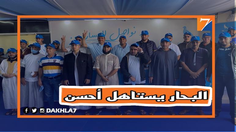 رسالة قوية.. المنسق الجهوي للاحرار بالداخلة رفقة مبارك حمية يستقبلان ربابنة مراكب الصيد