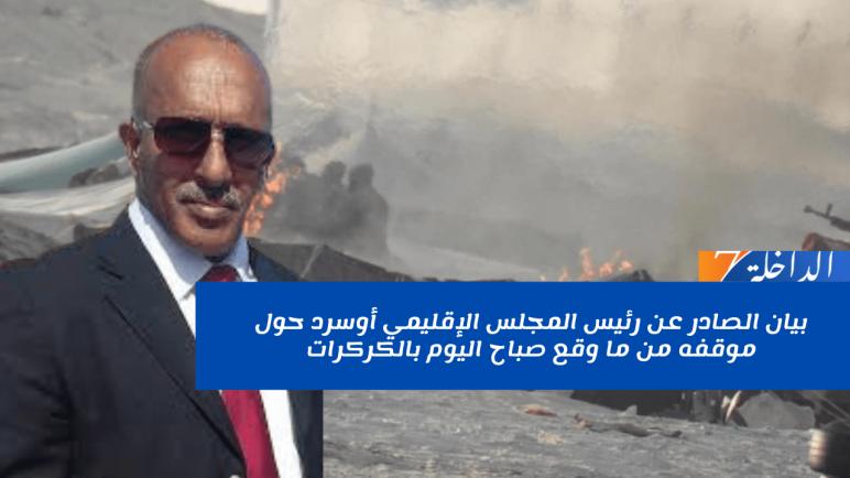 بيان الصادر عن رئيس المجلس الإقليمي أوسرد حول موقفه من ما وقع صباح اليوم بالكركرات