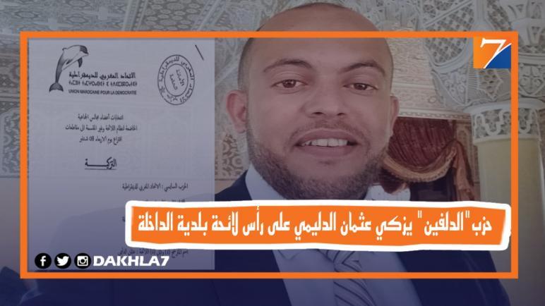 حزب الإتحاد المغربي للديمقراطية يختار الشاب عثمان الدليمي للترشح كوكيل لائحة بإنتخابات الجماعة الترابية للداخلة