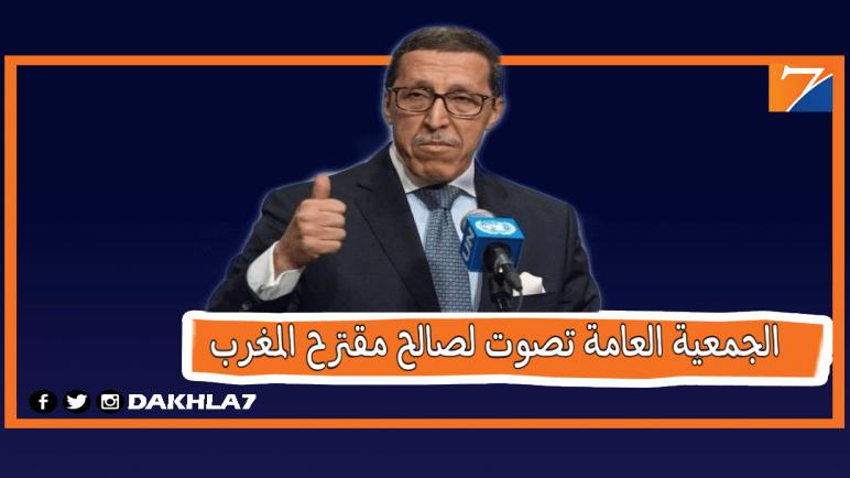 الجمعية العامة للأمم المتحدة تعتمد قرار تقدم به المغرب بالإجماع