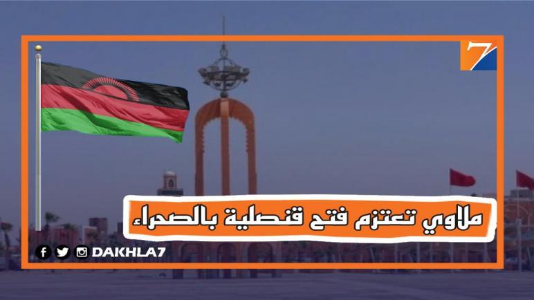 وزير الخارجية الملاوي يؤكد قرب إعتماد تمثيلية دبلوماسية لبلاده بمدينة العيون