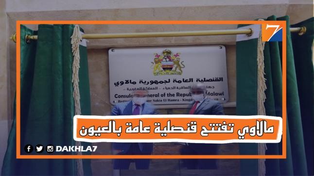 رسميا.. جمهورية مالاوي تفتتح قنصلية عامة بالعيون