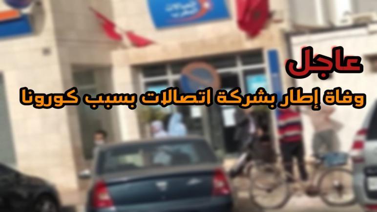 كورونا: وفاة إطار بشركة اتصالات المغرب بالداخلة..و إرتفاع الحالات النشطة إلى 482