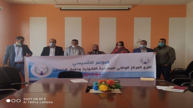 المركز الوطني للمصاحبة القانونية وحقوق الإنسان يعقد مؤتمره التأسيسي ببوجدور