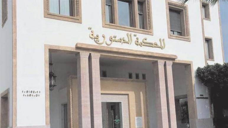 """المحكمة الدستورية: القانون التنظيمي المتعلق بالأحزاب السياسية """"ليس فيه ما يخالف الدستور"""""""