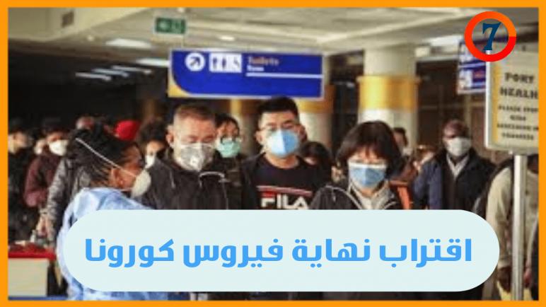 تقترب من السيطرة عليه .. الصين تعلن شفاء 8 آلاف مصاب بفيروس كورونا
