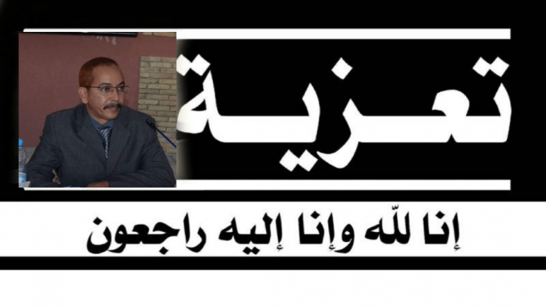 """تعزية طاقم الداخلة 7 في وفاة """"الشيخ لكبير ول حسن ول الشيخ مامين"""""""