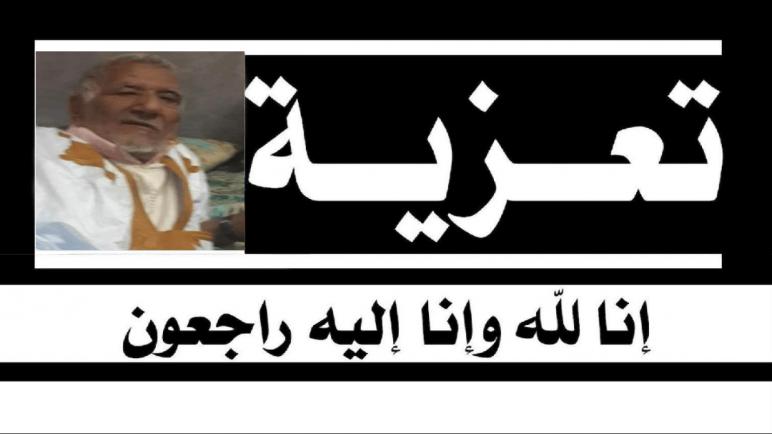 تعزية من الــداخلة 7 إلـــى عــائلة الفقيــد «السالك ماغا»