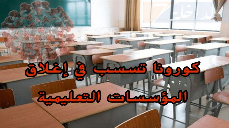 بعد تنامي الحالات الإيجابية المصابة بكوفيد19 إغلاق 229 مؤسسة تعليمية