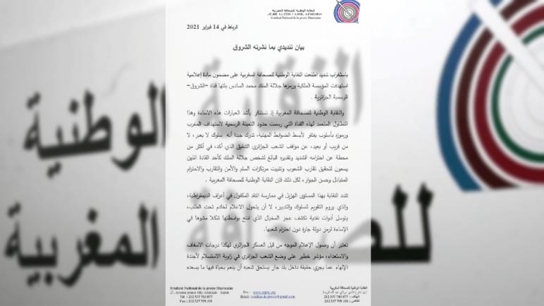بيان تنديدي للنقابة الوطنية للصحافة المغربية على مضون مادية إعلامية تستهدف المؤسسة الملكية