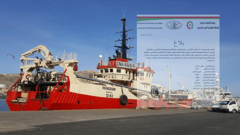 تأسيس فرع لرابطة الوطنية للصيد البحري صنف الصيد اعالي البحار (RSW) بالداخلة