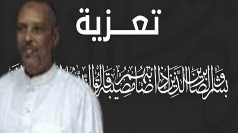 """تعــزية مــن """"طاقم الداخلة 7″إلى عائلة الفقيد «محمد أحمد المكي """"أحمتو""""»"""