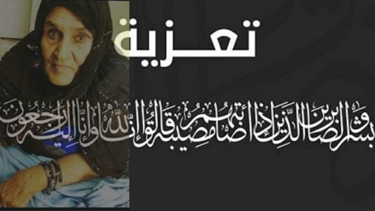 """تعزية من """"طاقم الداخلة 7"""" إلى عائلة الفقيدة «فاطمة منت عبد الله ول حيماد »"""