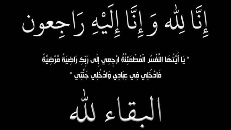 """تعزية من """"طاقم الداخلة 7"""" إلى عائلة الأب """"محمد فاظل بوبة"""" رحمه الله تعالى"""