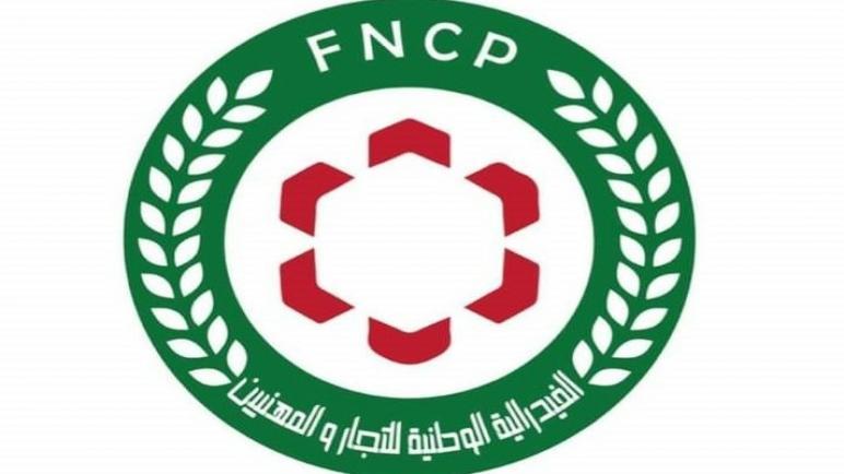 المكتب التنفيذي للفيدرالية الوطنية للتجار والمهنيين يصدر بيان