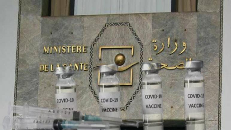 بلاغ..وزارة الصحة تقيم الأعراض الجانبية للقاح أسترازينيكا وتوصي بمواصلة استخدامه