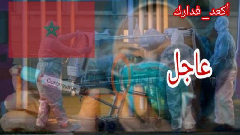 عاجل…تسجيل 50 إصابات جديدة بـكورونا في المغرب والحصيلة تقفز لـ 275 حالة