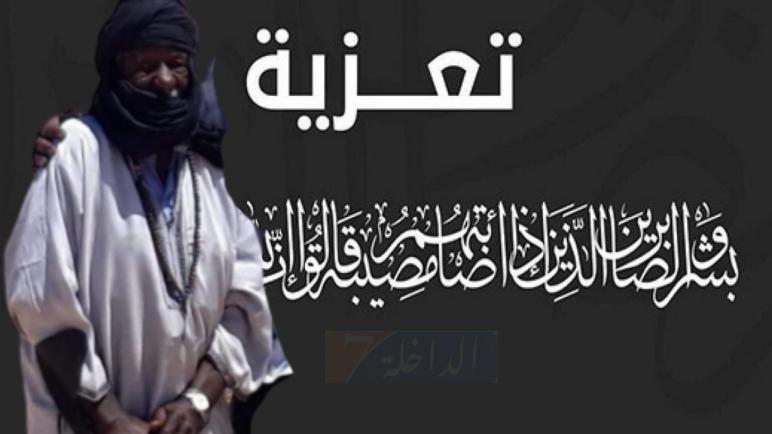 """تعزية من """"طاقم الداخلة 7"""" إلى عائلة الأب """"مسعود ولد بلاح"""" رحمه الله تعالى"""