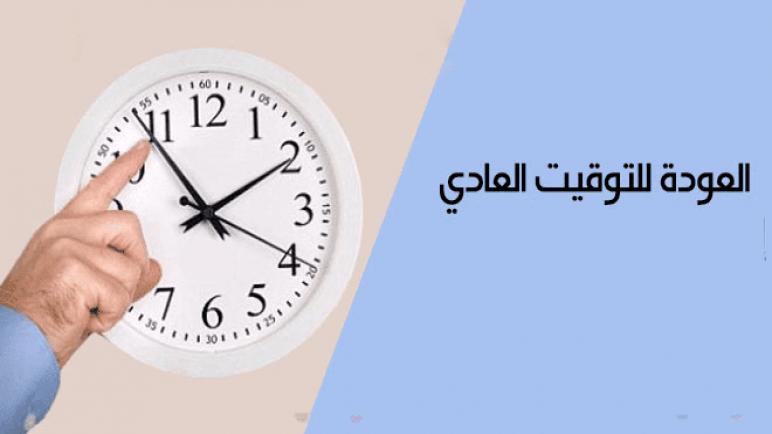 رسميا..العودة إلى الساعة القانونية بالمغرب انطلاقا من هذا التاريخ