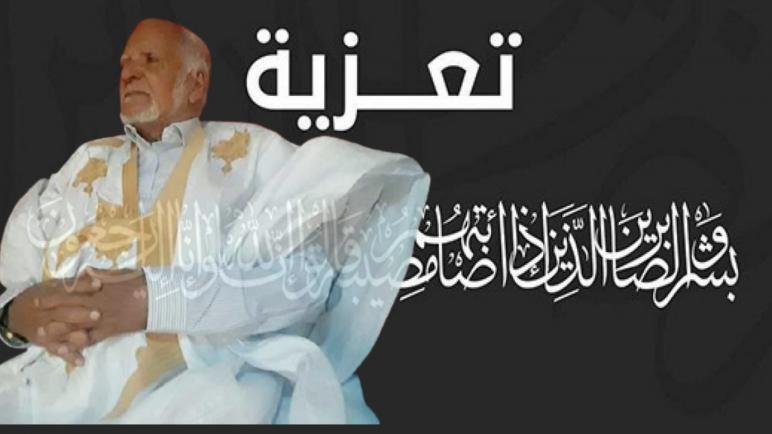 """تعزية من """"طاقم الداخلة 7"""" إلى عائلة المرحوم """"محمد ولد بابا ولد الكوري"""""""