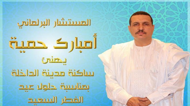 المستشار البرلماني مبارك حمية يهنئ ساكنة الداخلة بمناسبة عيد الفطر