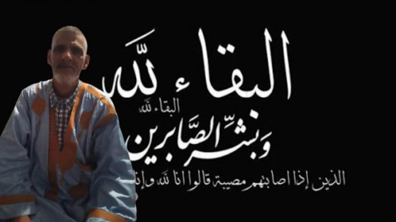 """تعزية من الداخلة 7 إلى عائلة المرحوم """"المخطار ولد الشيخ الطاهر"""" رحمه الله تعالى"""