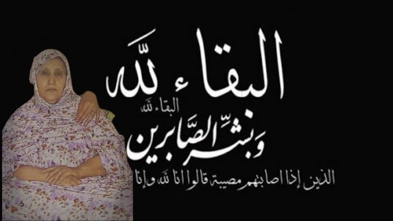 تعزية ومواساة للزميل محمد آدي في وفاة والدته الدرجة منت عيبيد