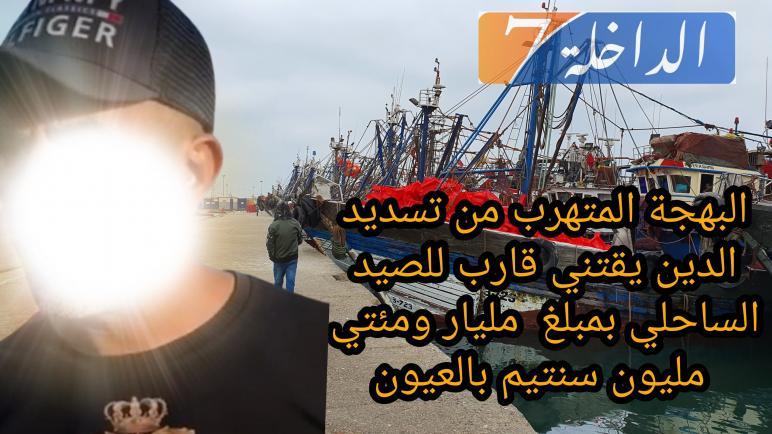 البهجة المتهرب من تسديد الدين يقتني قارب للصيد الساحلي بمبلغ مليار ومئتي مليون سنتيم بالعيون