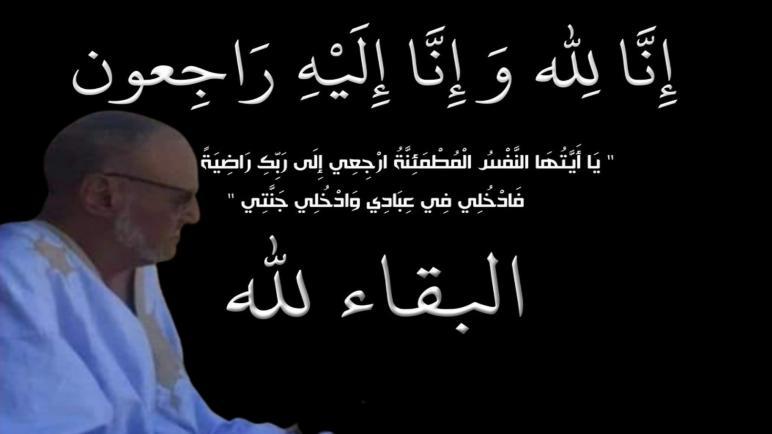 تعزية في وفاة الشيخ الجليل والأب الوقور أجود ولد السالك ولد اكماش