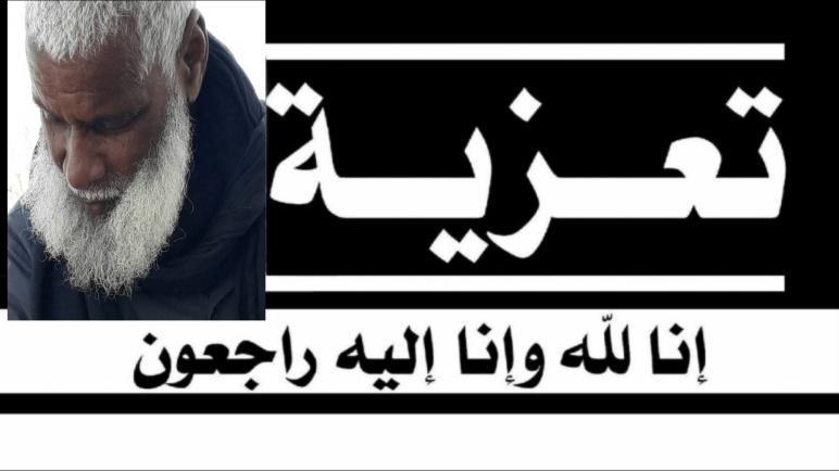 تعزية طاقم الداخلة 7 في وفاة الفقيد محمد أهل حبت
