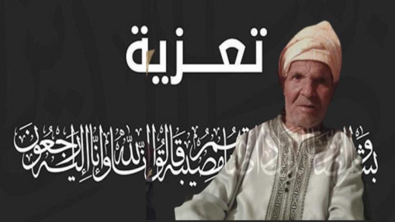 """تعزية من طاقم """"الــداخلة 7"""" في وفاة جد الزميل محمد الأزرقي """"رحال الأزرقي"""""""