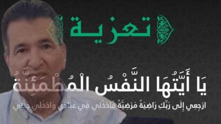 """تعزية من 'الــداخلة ٧' إلى عائلة الفقيد""""محمد خطري عمار اوبلا"""" رحمه الله تعالى"""