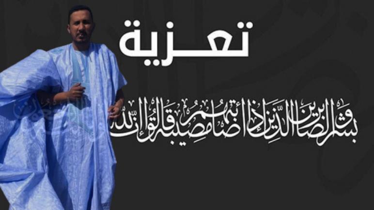 تعزية من الــداخلة 7 إلـــى عــائلة الفقيــد «احمد بابا ولد علي سالم»