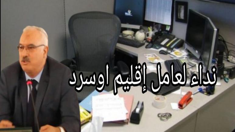 موظفي باشوية لكويرة مابغيينش يخدمو.. و المواطنين كيوجهو نداء لعامل إقليم اوسرد