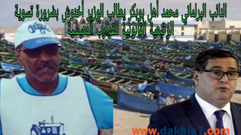 محمد بوبكر يوجه سؤال كتابي لوزير الصيد البحري يطالب بتسوية وضعية القوارب المعيشية