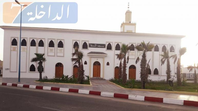 قائمة المساجد التي ستفتح أبوابها من جديد بمدينة الداخلة